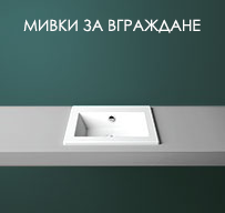 cat_inset washbasins